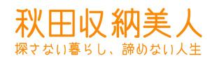 『秋田収納美人』探さない暮らし、諦めない人生